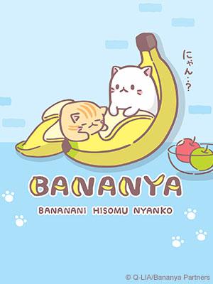 Poster of Bananya