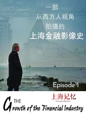 Poster of Shanghai Memory: The Growth of Financial Industry Episode 4