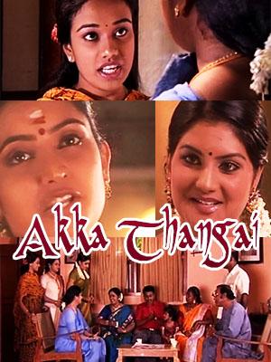 Poster of Akka Thangai Eps 75