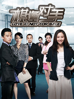 Poster of Love Is Not For Sale Eps 8