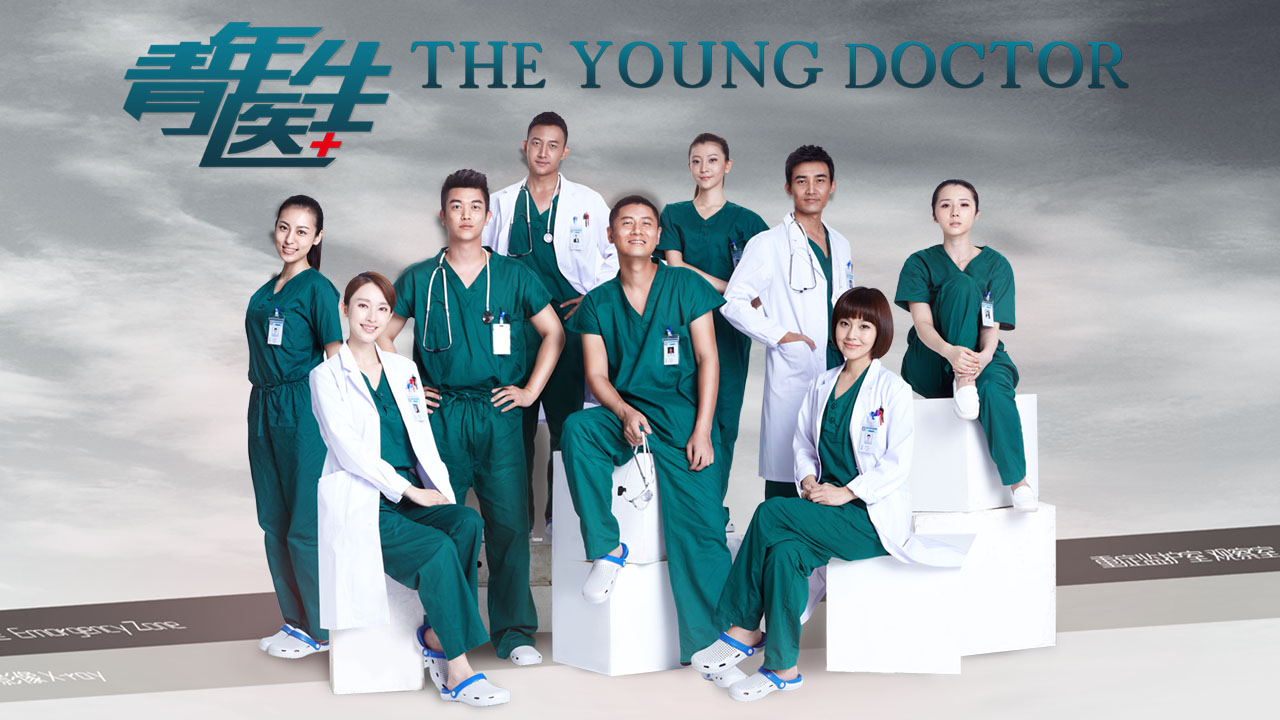 Poster of The Young Doctor Eps 16